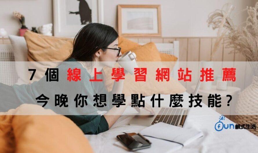 【2021】7個線上學習網站推薦,今晚你想學點什麼技能?