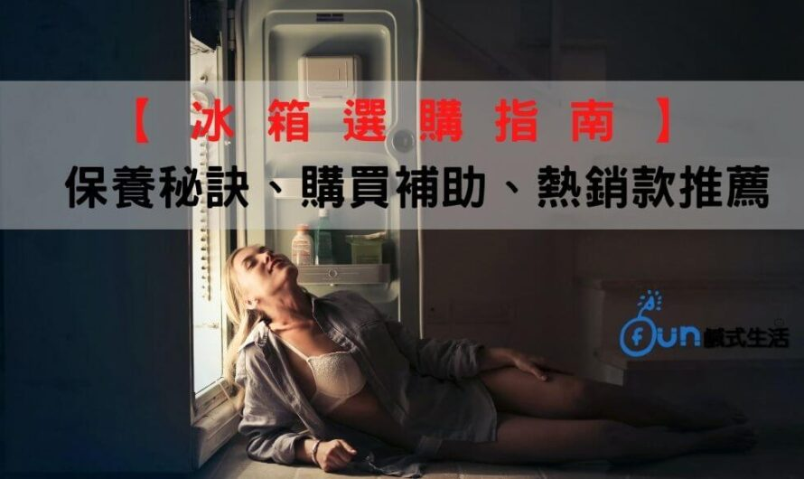 【2021】冰箱選購指南、保養秘訣、購買補助、熱銷款推薦