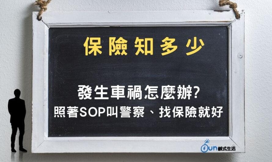 [保險知多少]發生車禍怎麼辦?不用慌,照著SOP叫警察、找保險就好