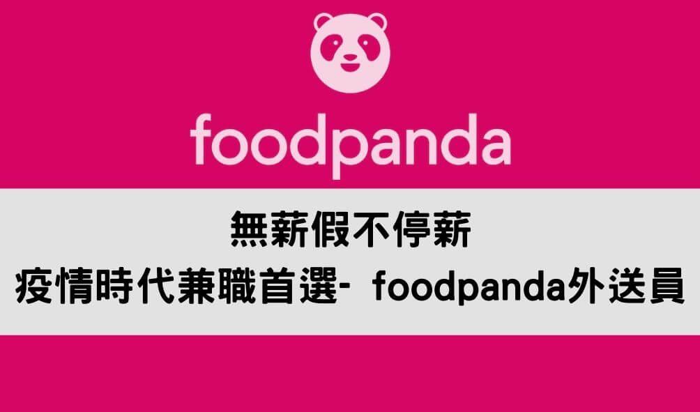 無薪假不停薪 疫情時代兼職首選- foodpanda外送員