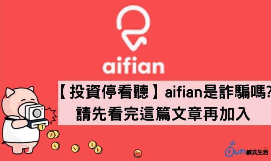【投資停看聽】曾被懷疑是詐騙!aifian實測近3年經驗分享