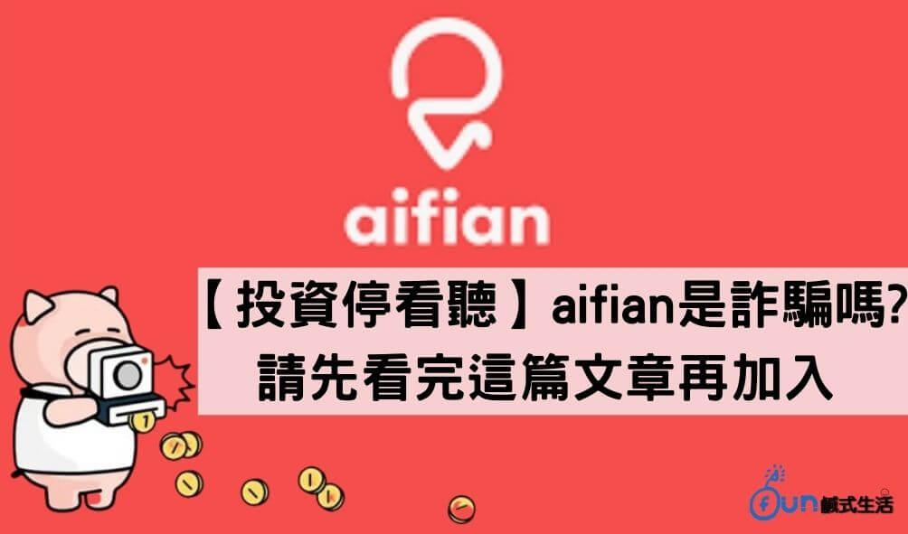 【投資停看聽】aifian是詐騙嗎 請先看完這篇文章再加入