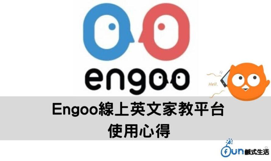 【2021】Engoo線上英文家教平台介紹、使用心得評價