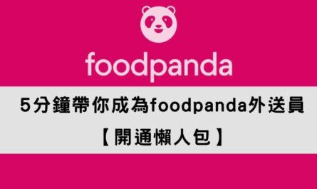5分鐘帶你成為foodpanda外送員-【開通懶人包】