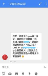Engoo註冊簡訊