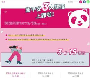 熊平安課程