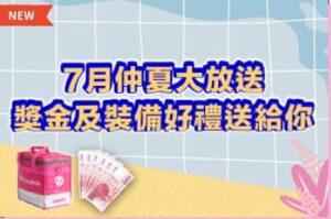 熊貓7月仲夏大放送