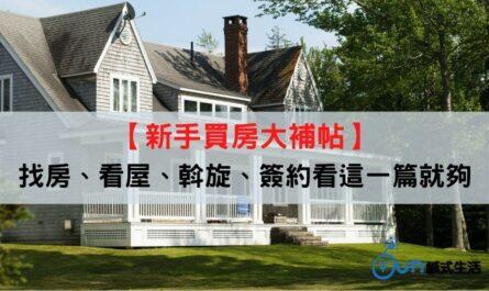 【新手買房大補帖】 找房、看屋、斡旋、簽約看這一篇就夠